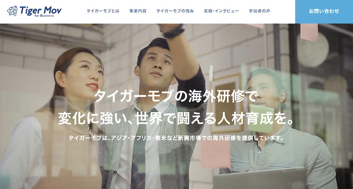 法人・企業向け海外研修サイト