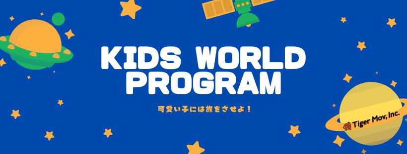 子ども向け世界チャレンジ