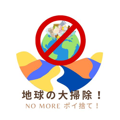 地球の大掃除キャンペーン