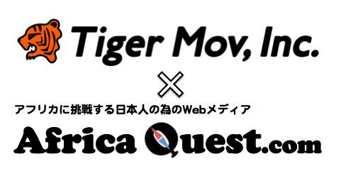 アフリカクエスト×タイガーモブ